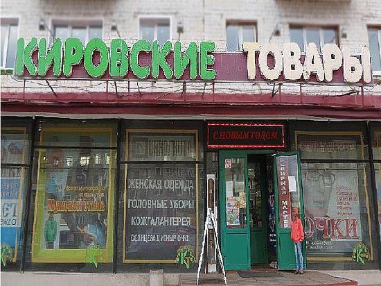 ТЦ «Кировские товары» дарит подарки