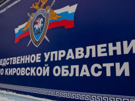 Следователи завершили расследование убийства 6-летней кировчанки