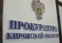 Прокуратура Кировской области обязала вернуть необоснованно уплаченные взносы по капремонту